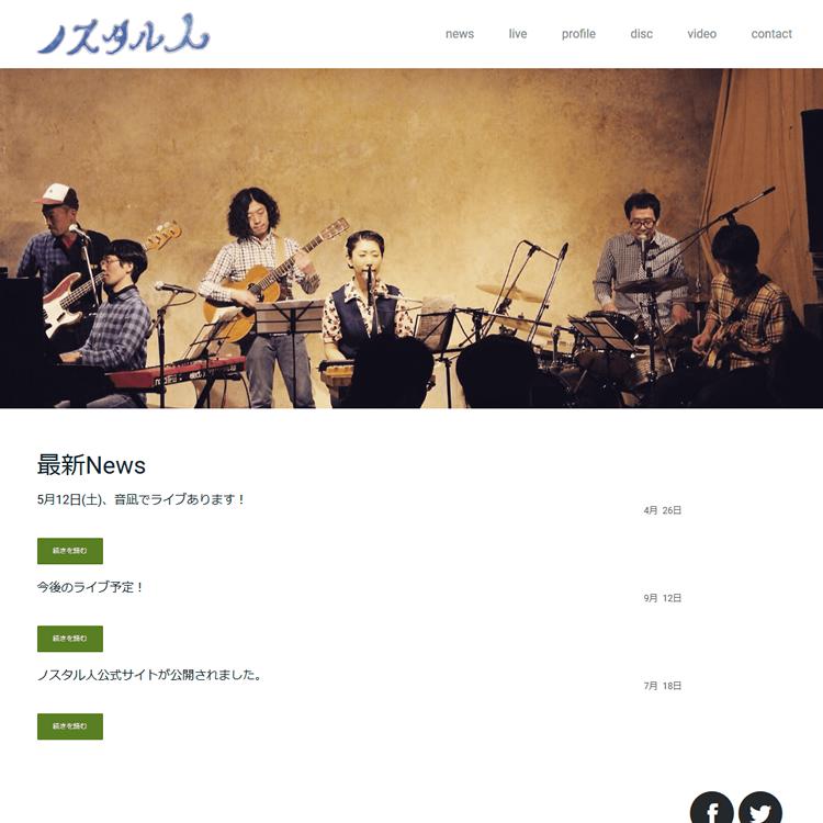 ノスタル人公式サイト