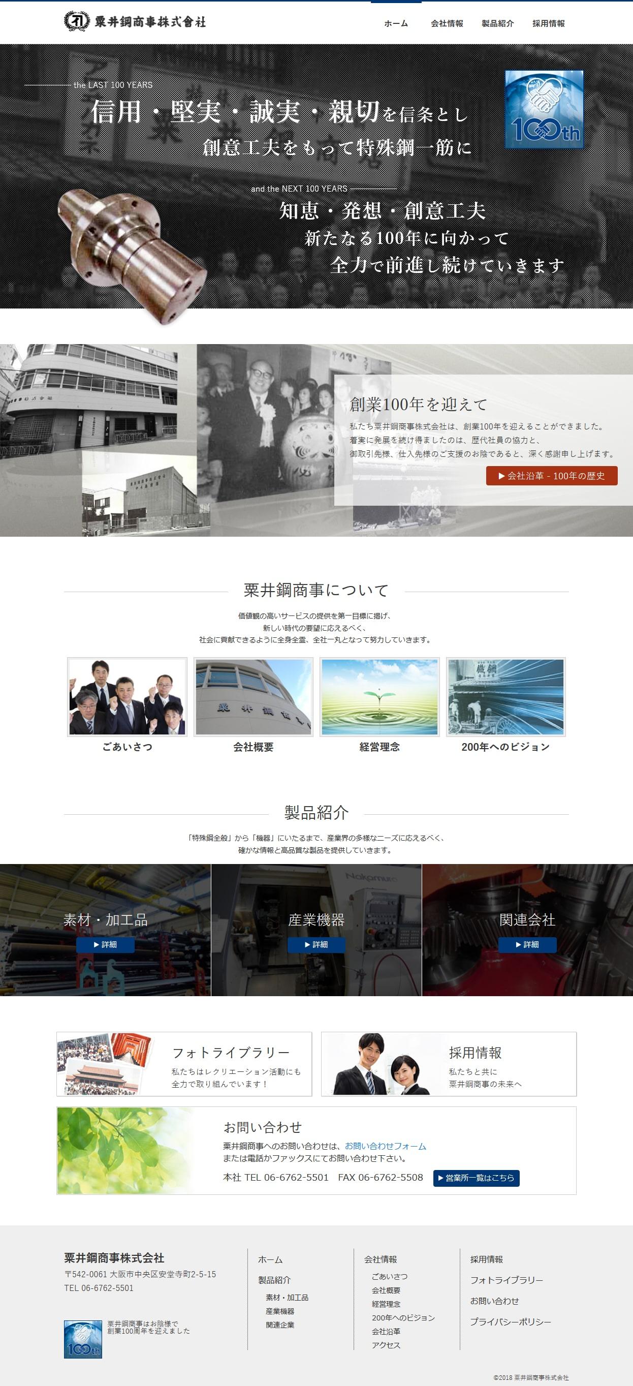 粟井鋼商事株式会社 様