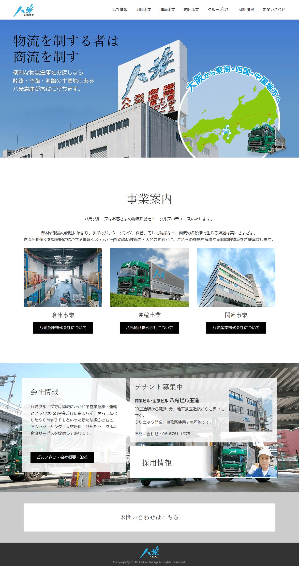 八光倉庫株式会社 様