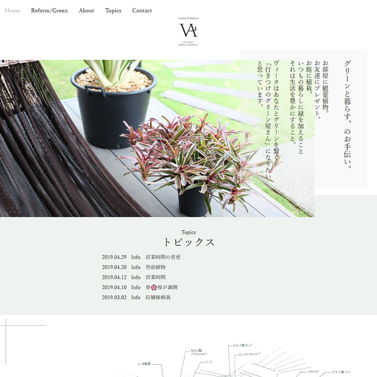 Green&Reform VITA 様